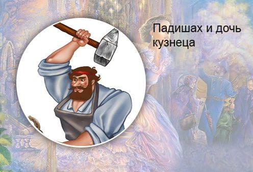 Таджикская народная сказка. Падишах и дочь кузнеца