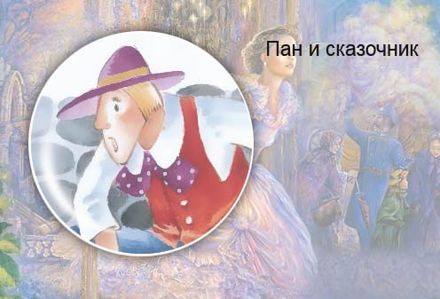 Белорусская сказка. Пан и сказочник