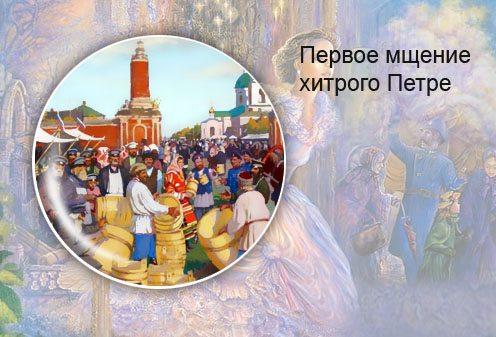 Македонская сказка. Первое мщение хитрого Петре