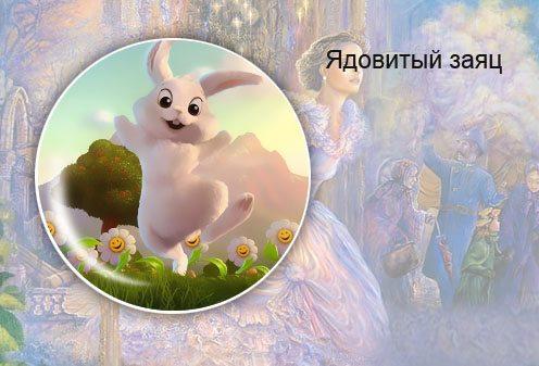 Сергей Гришунин. Ядовитый заяц