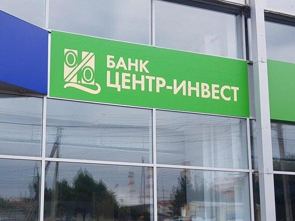 Банк Центр-Инвест 4