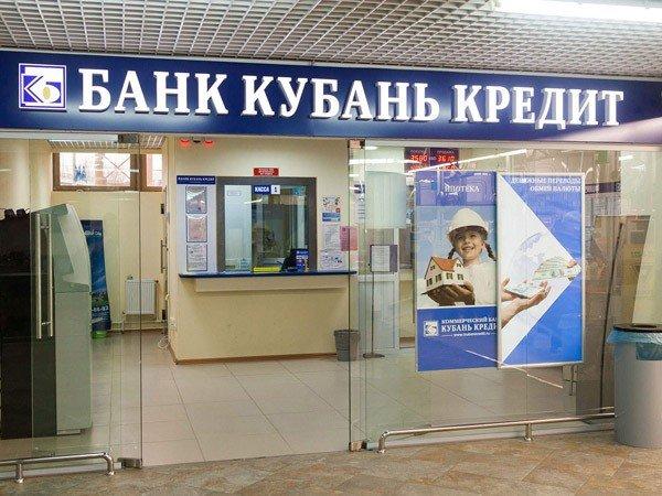ООО КБ Кубань Кредит Финансы