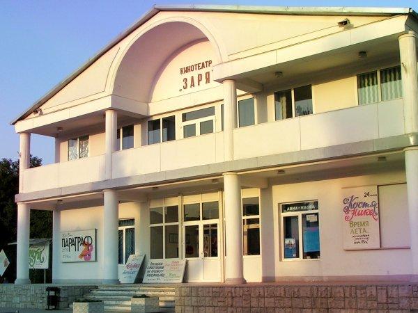 Кинотеатр Заря Тимашевск 1