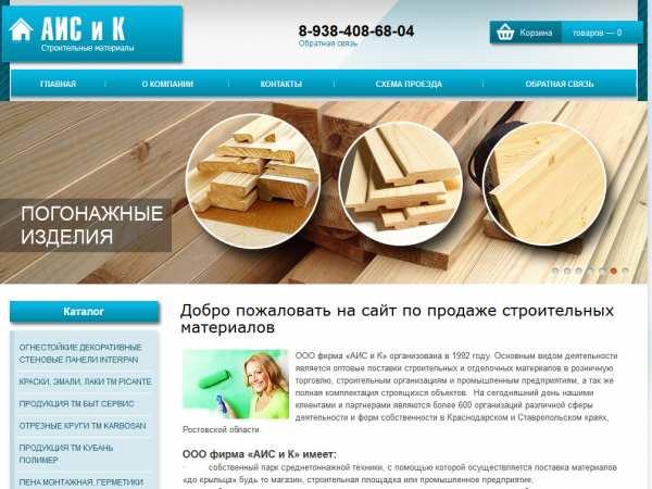 ООО фирма АИСиК Строительные материалы