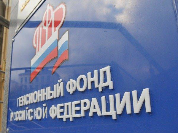 Пенсионный фонд Тимашевск 3