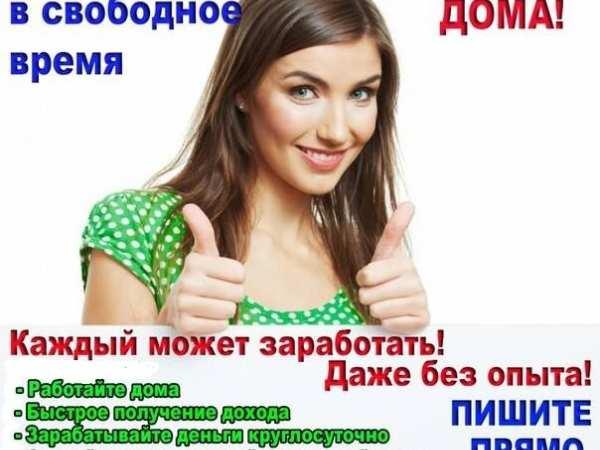 Требуются Наборщики текста в Тимашевске