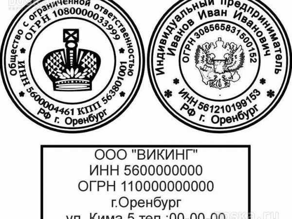 Изготовить печать или штамп у частного мастера                                           в Тимашевске