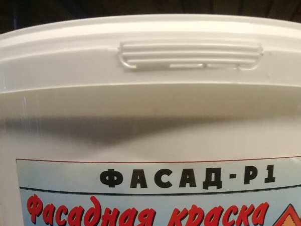 10 кг ФАСАД Р-1 краска водно-дисперсионная