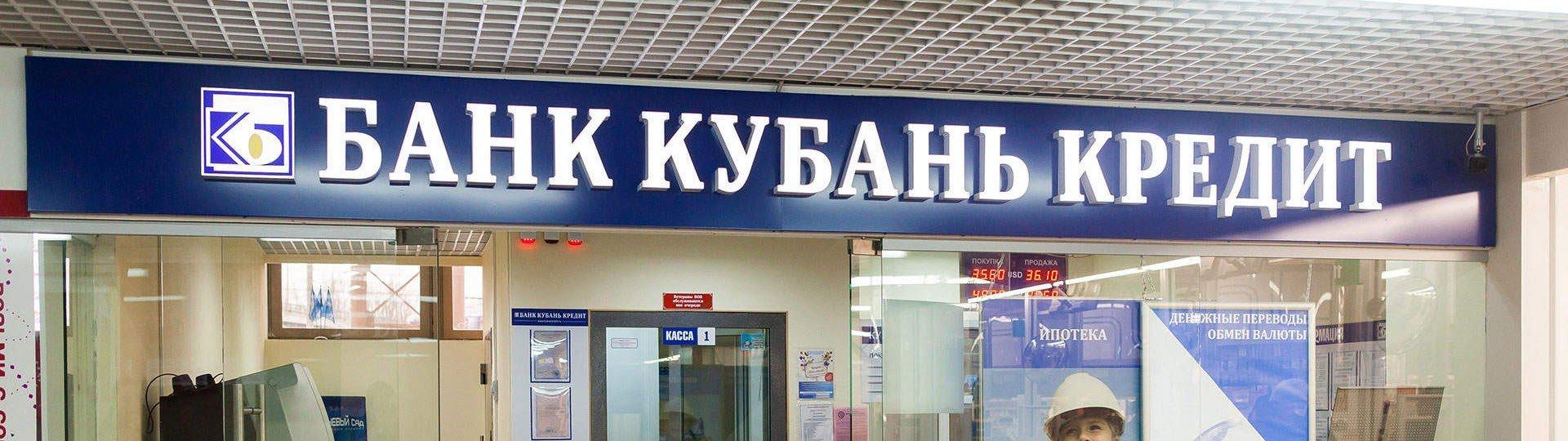 ООО КБ Кубань Кредит
