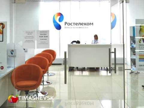 Справочная служба Ростелеком в Тимашевске