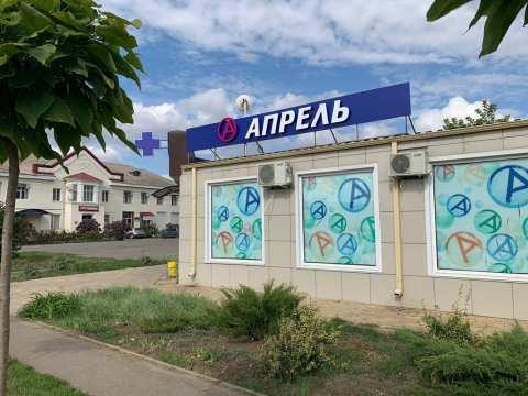Тимашевск аптека Апрель