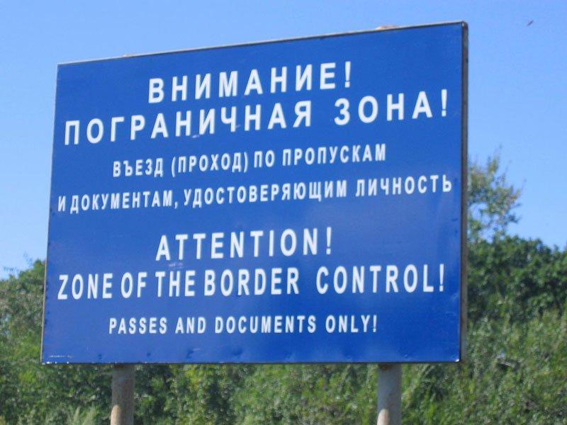 О документах, дающих право на въезд (проход) в пограничную зону