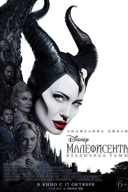 Расписание кино с 14 по 20 октября