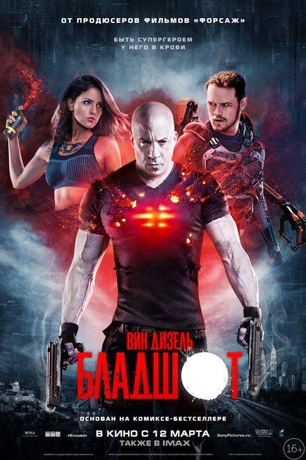 Расписание кино с 11 по 15 марта