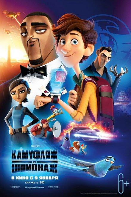Расписание кино с 09 по 12 января