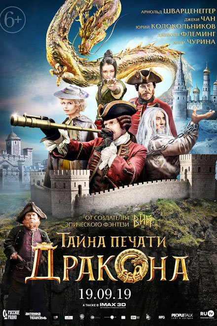 Расписание кино с 16 по 22 сентября
