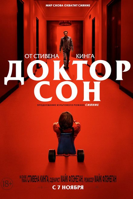 Расписание кино с 05 по 13 ноября