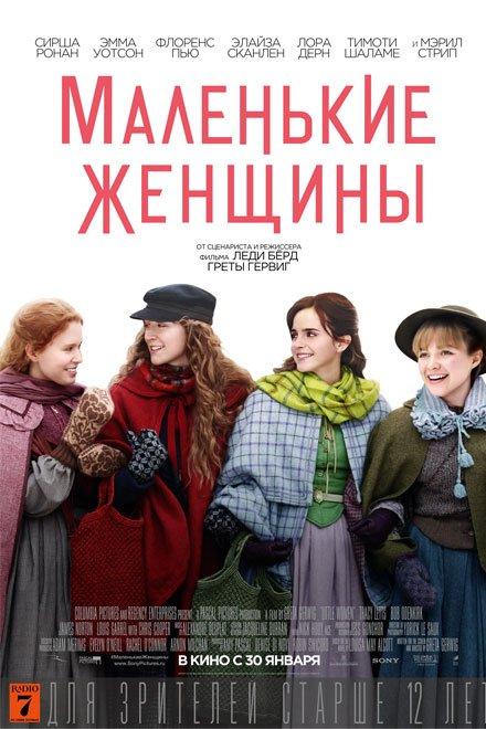 Расписание кино с 27 января по 02 февраля