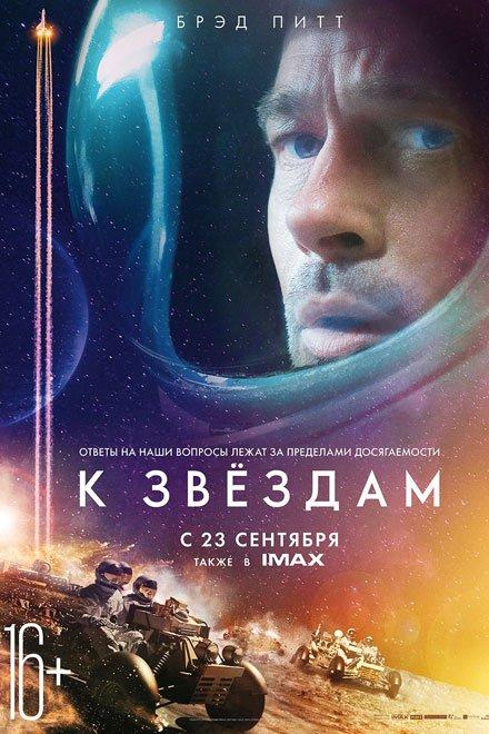 Расписание кино с 23 по 29 сентября