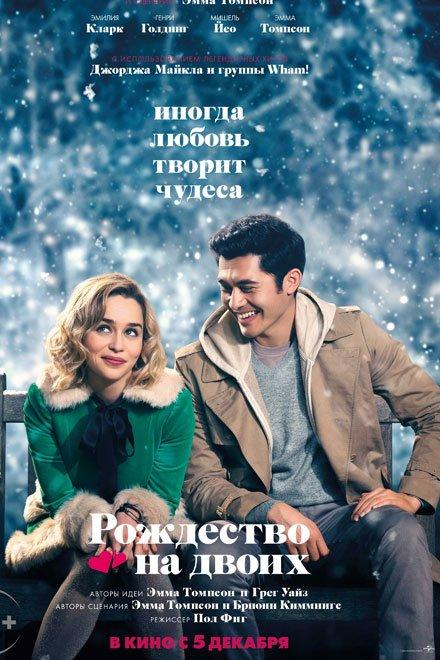 Расписание кино с 04 по 11 декабря