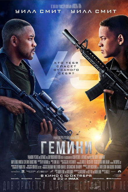 Расписание кино с 07 по 13 октября