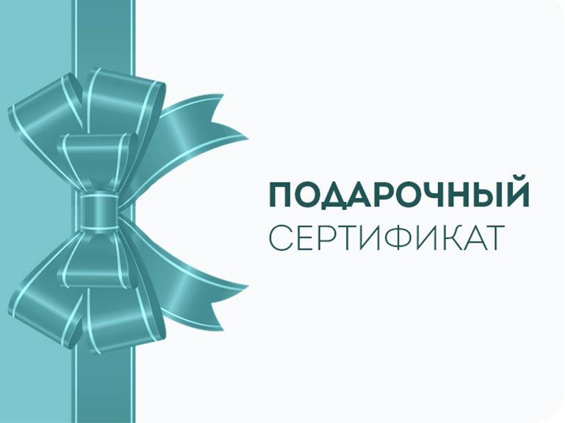 Подарочный сертификат на услуги стоматологической  клиники «Яфа-Дент»