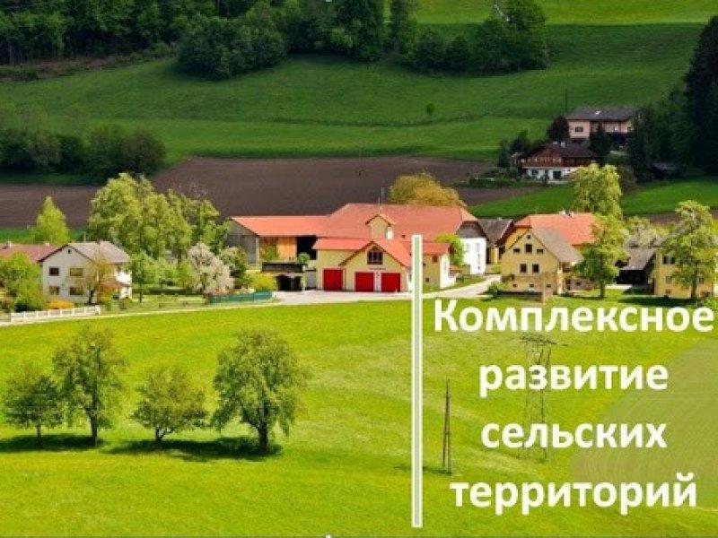На Кубани в 2020 году реализовали более 50 проектов комплексного развития сельских территорий