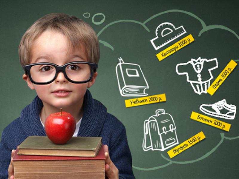 В России за год значительно выросла стоимость набора для школы