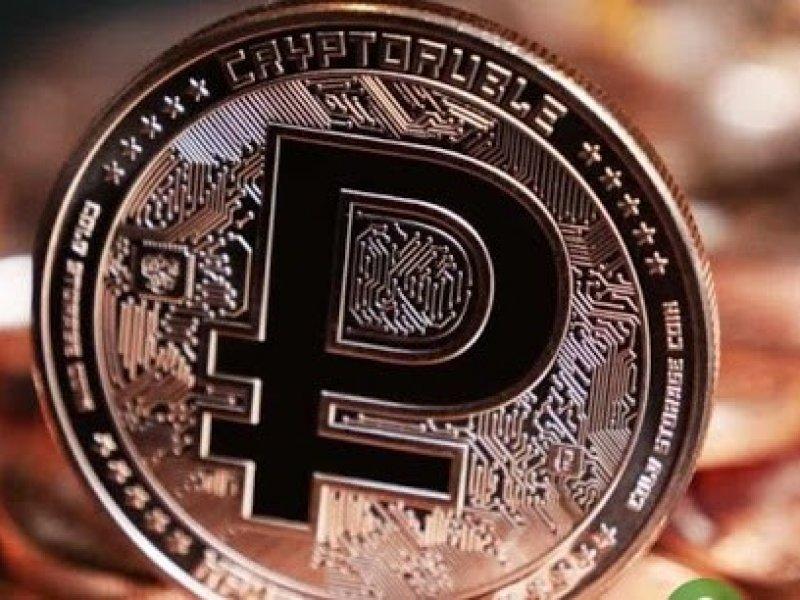 В России скоро появится цифровой рубль