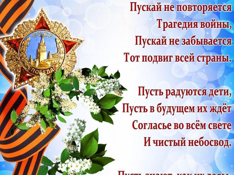 С Днём Победы !!!