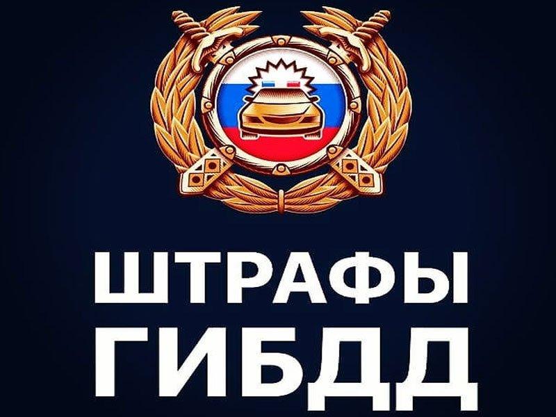 Госавтоинспекция Тимашевского района напоминает об оплате штрафов