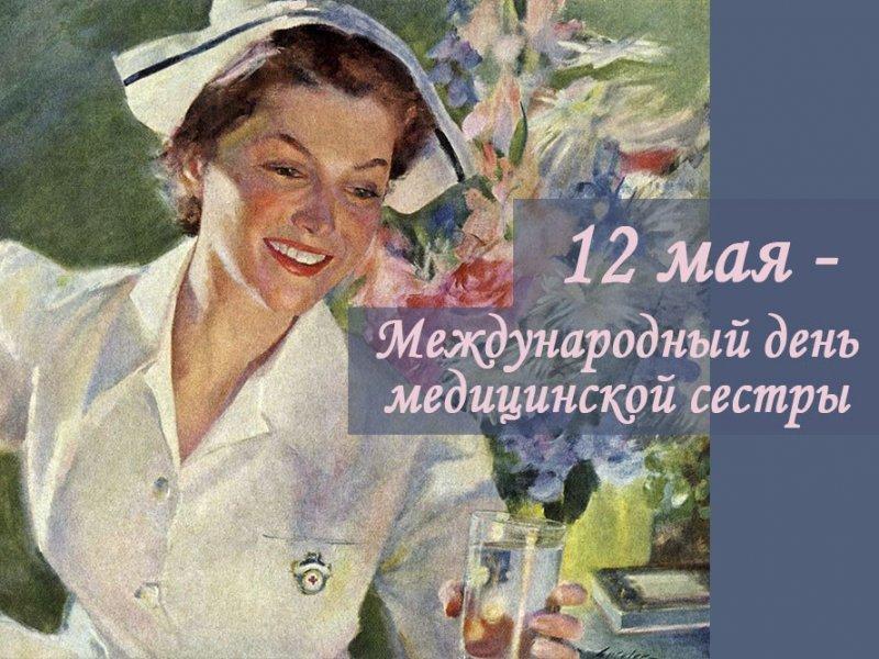 Сегодня -  Международный день медсестры