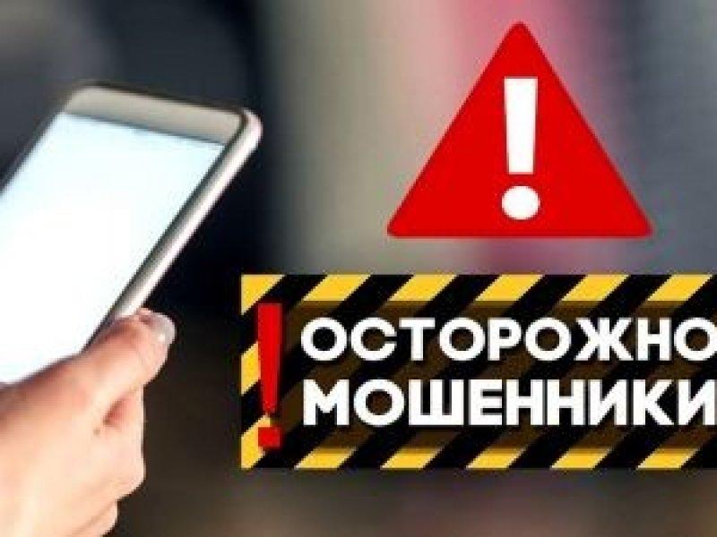 Сбербанк раскрыл новую схему телефонного мошенничества