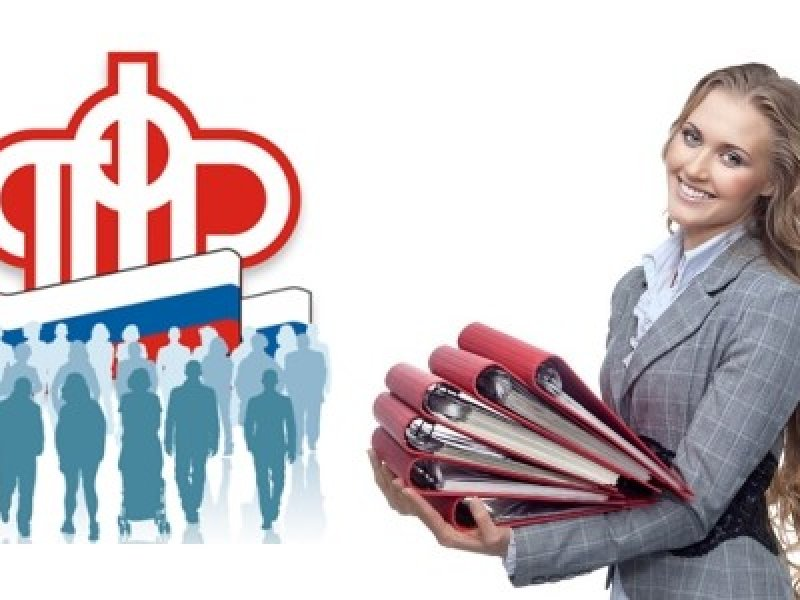 О представлении в Пенсионный фонд РФ отчетности