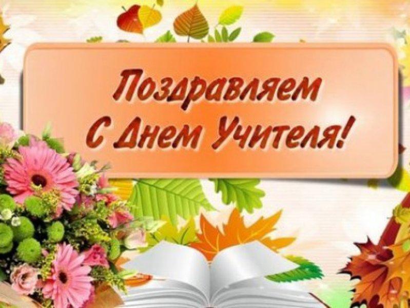 Сегодня День учителя !!