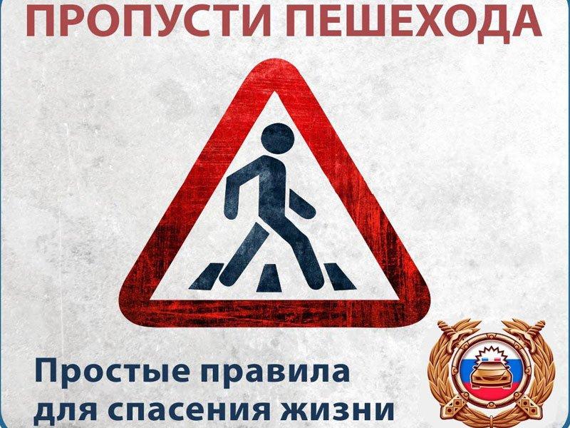 «Пешеходный переход!»