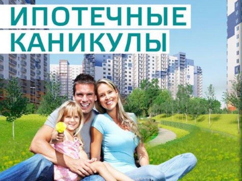 Закон об ипотечных каникулах  приняли в России