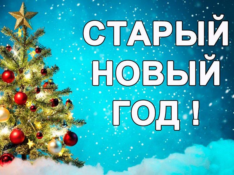 СМС- поздравления со старым Новым годом