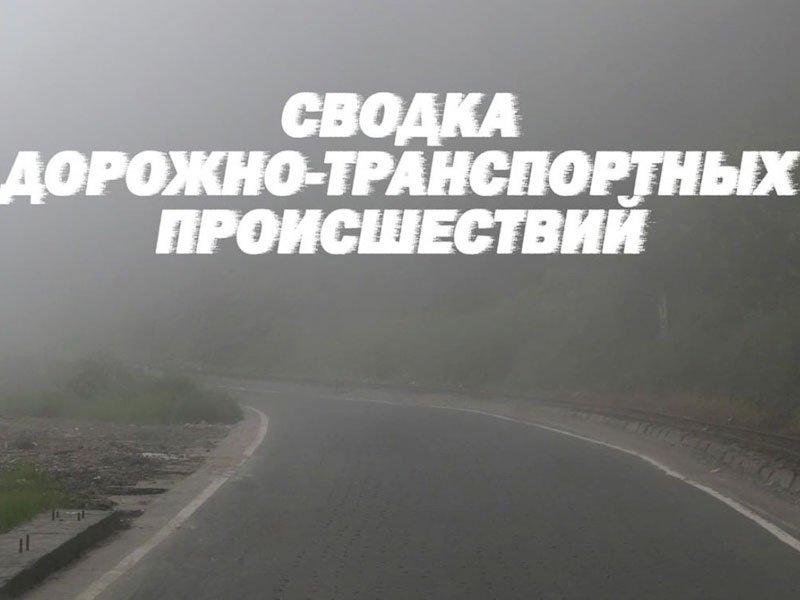 Хроника ДТП
