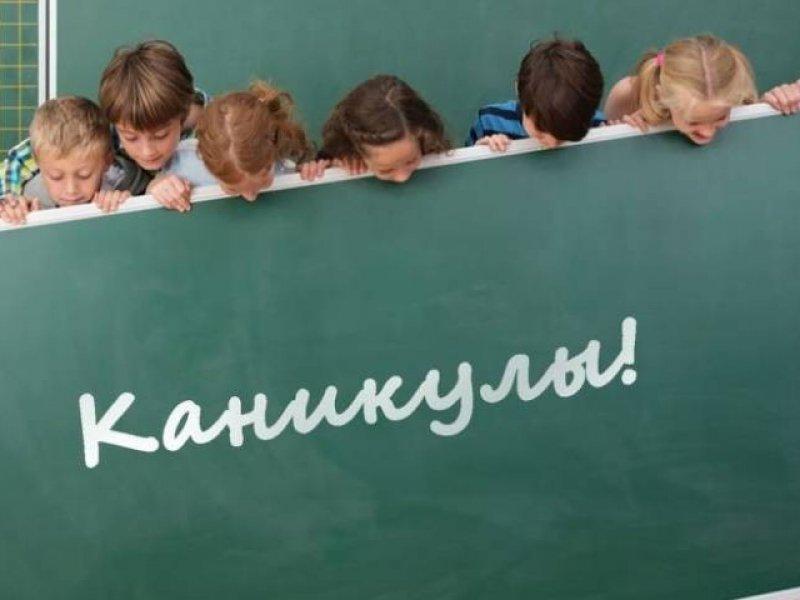В России весенние каникулы в школах продлили до 12 апреля