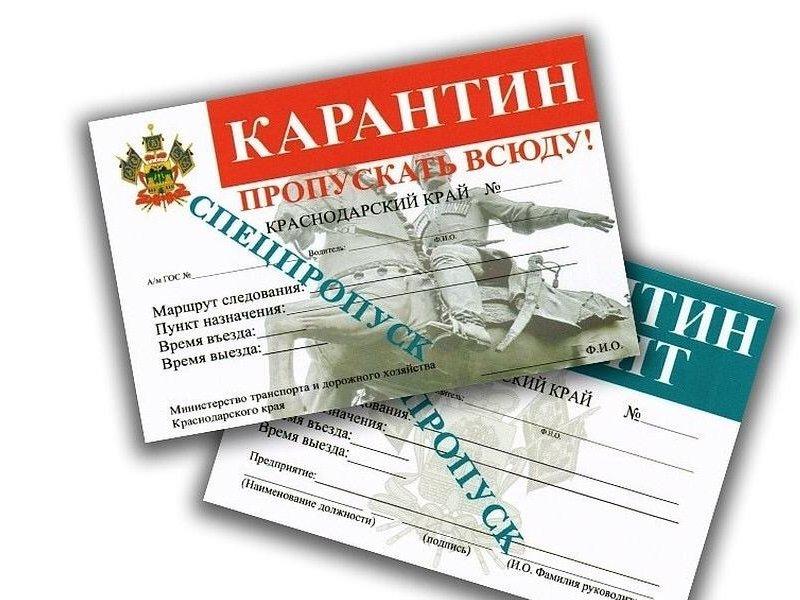 На Кубани 12 апреля запрет на перемещение автотранспорта внутри городов будет снят
