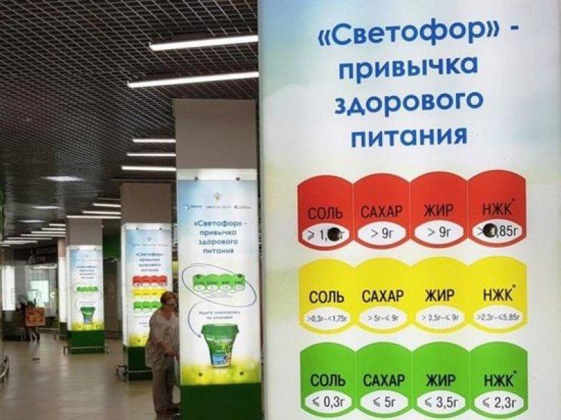 В России  появится новая цветная маркировка продуктов