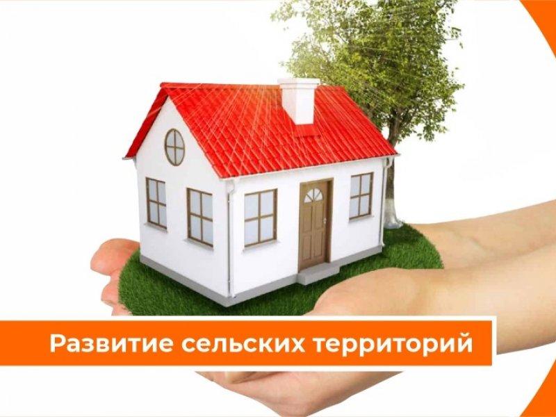 В 2021 году на развитие сельских территорий направят 30,9 млрд рублей