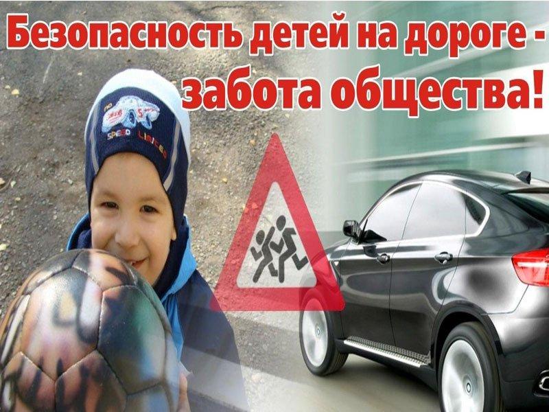 Акция «Декада детской дорожной безопасности»