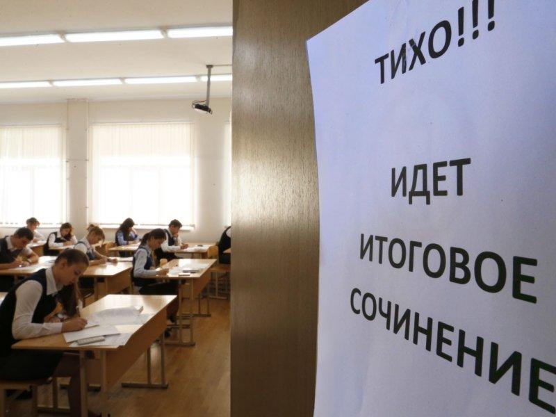 В российских школах перенесли итоговое сочинение 11-х классов на весну