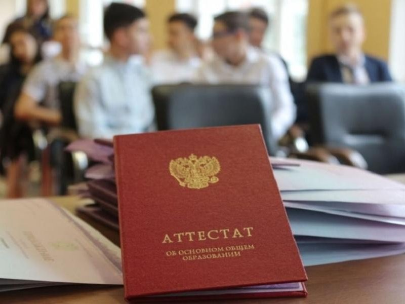 Школьные аттестаты в России защитят от подделок  QR-кодами