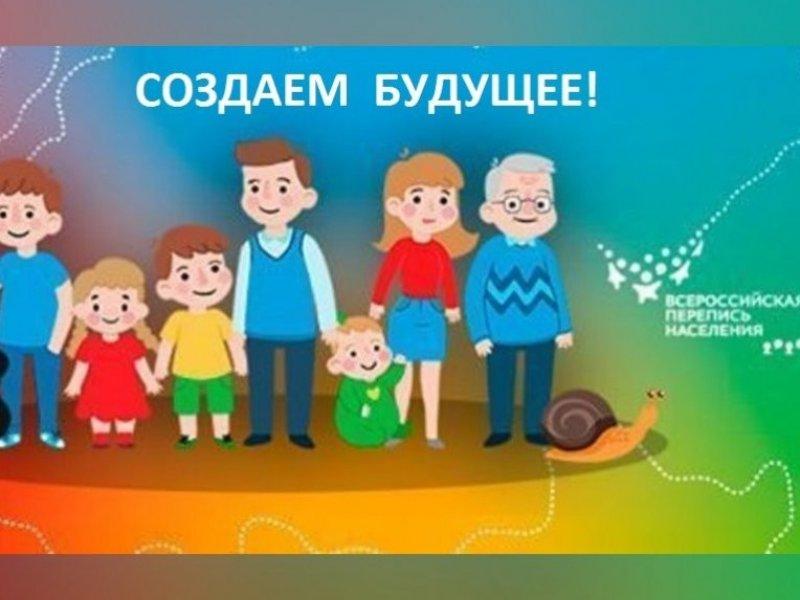 Россиянам во время переписи населения зададут новые вопросы