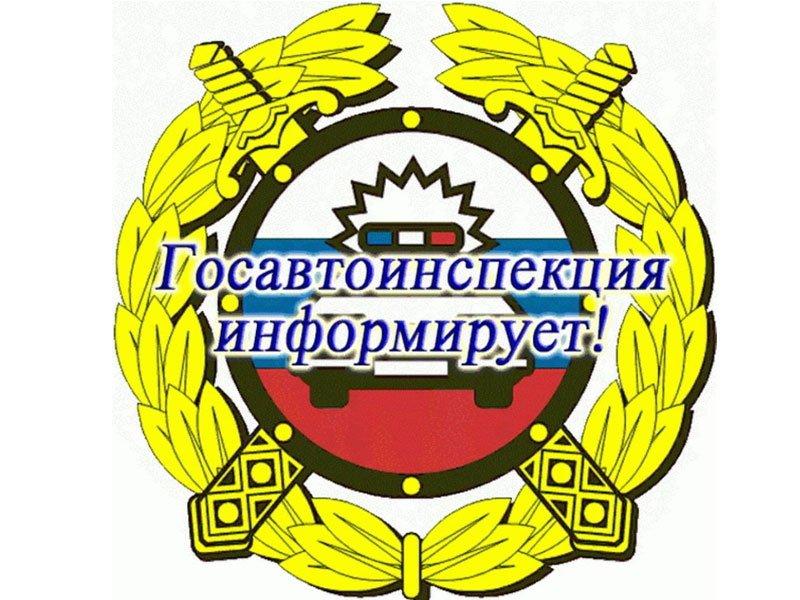 Прием граждан в МРЭО ГИБДД по Тимашевскому району