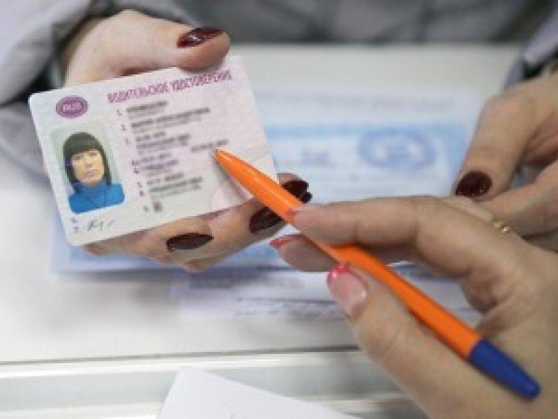 В России предложили идентифицировать личность по водительскому удостоверению