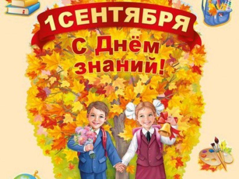 Сегодня в России отмечается 1 сентября - День знаний